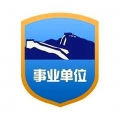 青岛事业单位计划招聘5642人 22日起开始网报