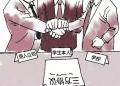 大学生求职:就业协议与劳动合同要分清